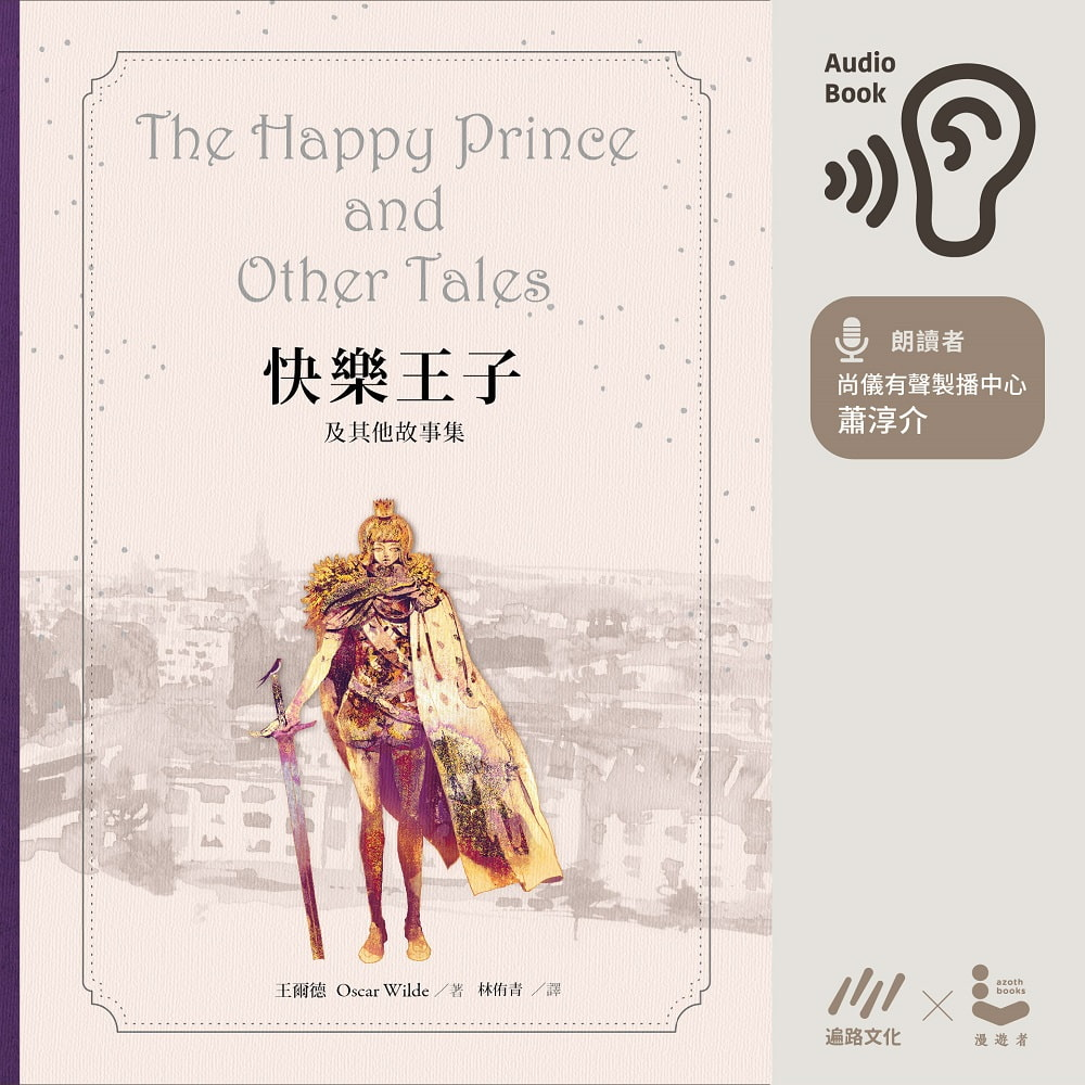 【中文版】快樂王子及其他故事集