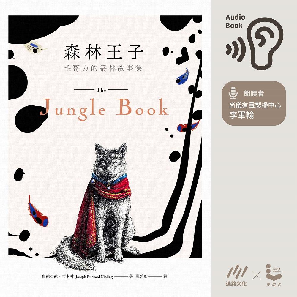【中文版】森林王子:毛哥力的叢林故事集