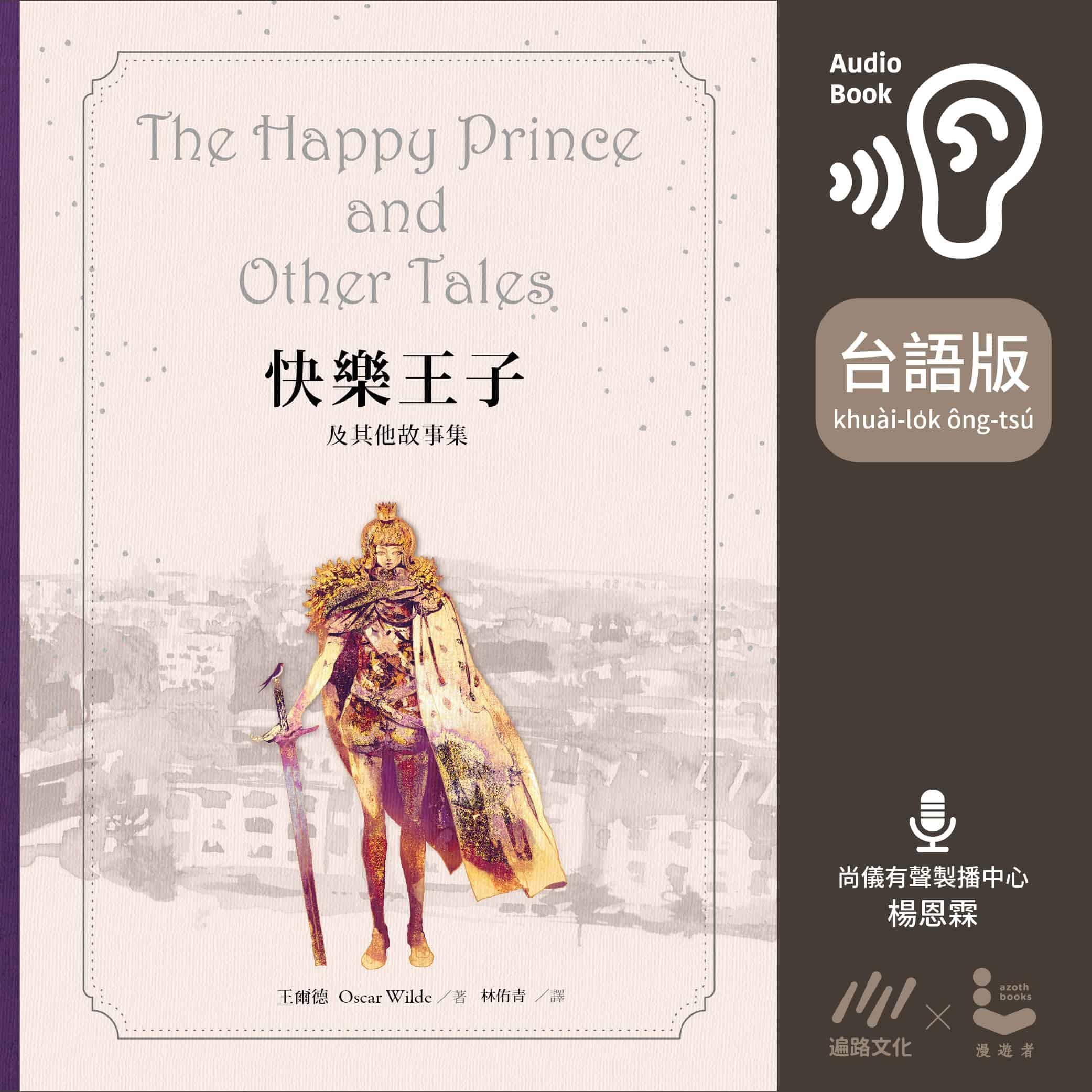 【台語版】快樂王子及其他故事集
