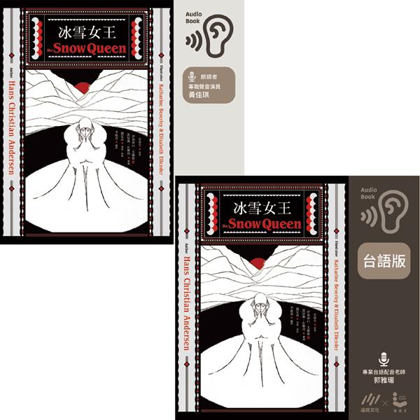 【中文版+台語版】冰雪女王