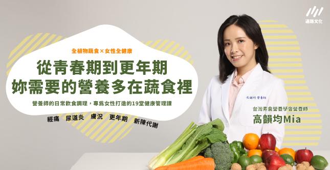 從青春期到更年期,你需要的營養多在蔬食裡